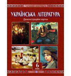 Українська література Демонстраційні картки 6 клас Давидова О.