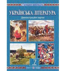 Українська література Демонстраційні картки 7 клас Давидова О.