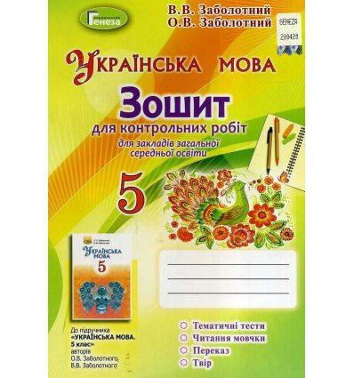 Зошит для контрольних робіт Українська мова 5 клас Заболотний В. В.