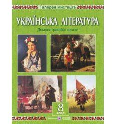 Українська література Демонстраційні картки  8 клас Давидова О.
