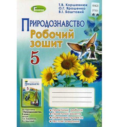 Робочий зошит Природознавство 5 клас Коршевнюк Т. В.