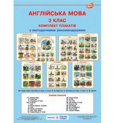 Англійська мова 3 клас Комплект плакатів Косован О.
