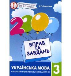 Українська мова Навчальний посібник 3 клас 2000 вправ і завдань авт. Скрипник вид. Час майстрів