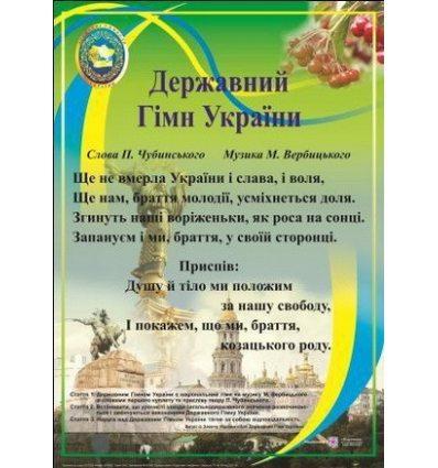 Плакат «Державний гімн України»
