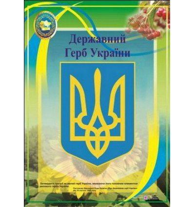 Плакат «Державний герб України»