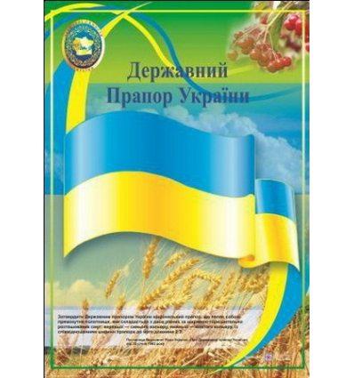 Плакат «Державний прапор України»