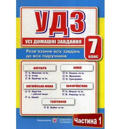 Усі домашні завдання 7 клас (Частина 1) підручник авт. Гапюк изд. Підручники і посібники