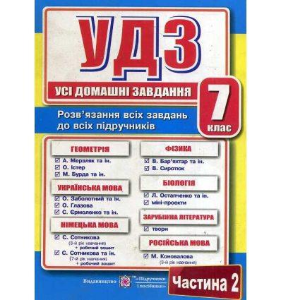 Усі домашні завдання 7 клас (Частина 1) підручник авт. Гап'юк изд. Підручники і посібники