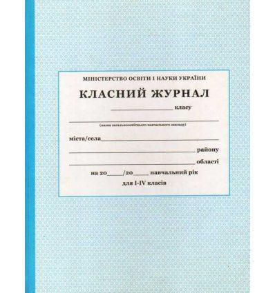 Класний журнал 1-4 класи ПЭТ