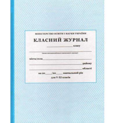Класний журнал 5-11 класи ПЭТ