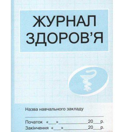 Журнал здоровья
