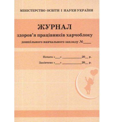 Журнал здоров'я працівників харчоблоку ДНЗ