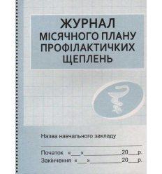 Журнал месячного плана профилактических прививок