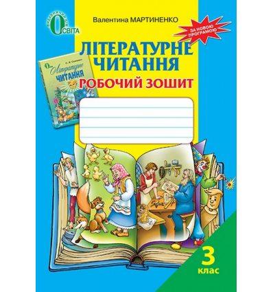 Робочий зошит Літературне читання 3 клас Мартиненко В. О.