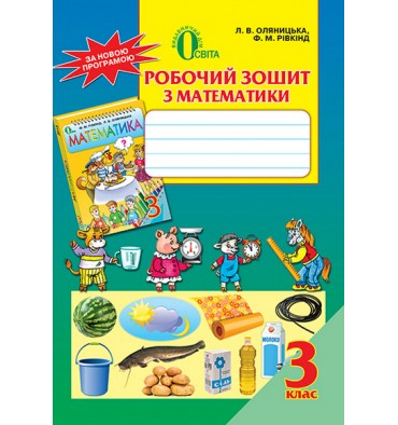 Робочий зошит Математика 3 клас Оляницька Л.В.