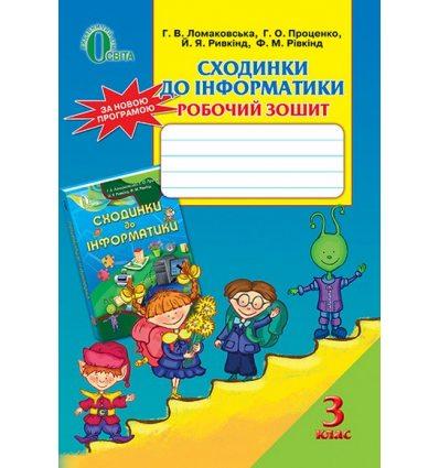 Робочий зошит Сходинки до інформатики 3 клас Ломаковська Г.В.