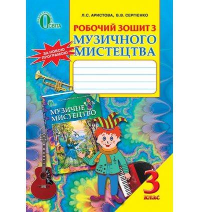 Робочий зошит Музичне мистецтво 3 клас Аристова Л.С.