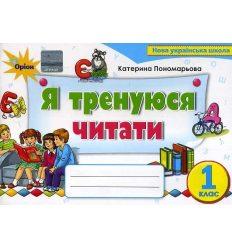 НУШ Укріїнська мова Тренажер 1 клас Я тренуюся читати авт. Пономарьова вид. Оріон