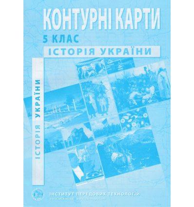 Контурные карты история Украины 5 класс ИПТ
