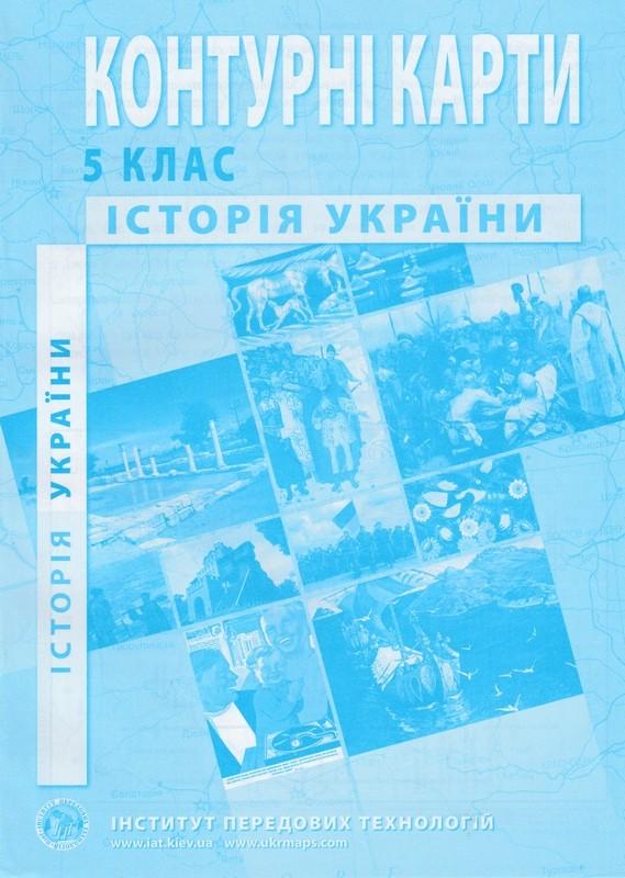 Історія україни малій 9 гдз