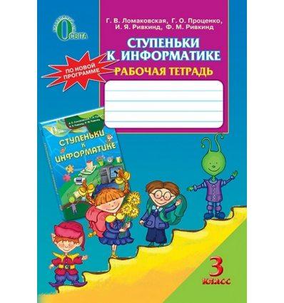 Рабочая тетрадь Ступеньки к информатике 3 класс Ломаковская А.В.