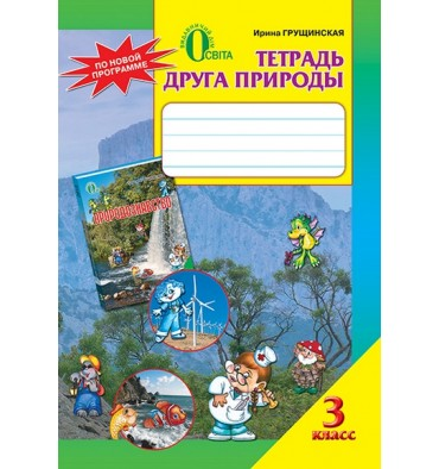 Тетрадь друга природы 3 класс Грущинская И. В.