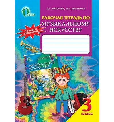 Рабочая тетрадь Музыкальное искусство 3 касс Аристова Л.С.