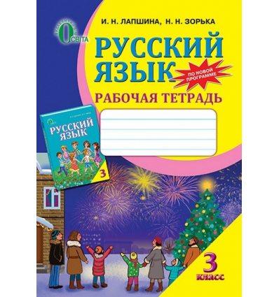 Рабочая тетрадь Русский язык 3 класс Лапшина И.Н.
