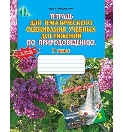 Тетрадь для тематического оценивания Природоведение 3 класс Грущинская И. В.