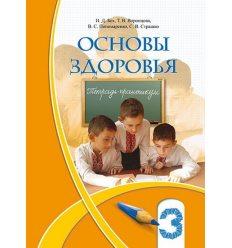 Рабочая тетрадь Основы здоровья 3 класс Бех И.Д.