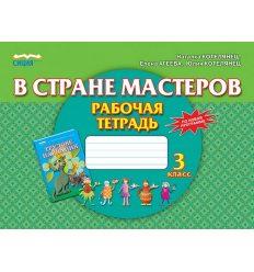 Рабочая тетрадь-альбом В стране мастеров 3 класс Котелянец Н.В.