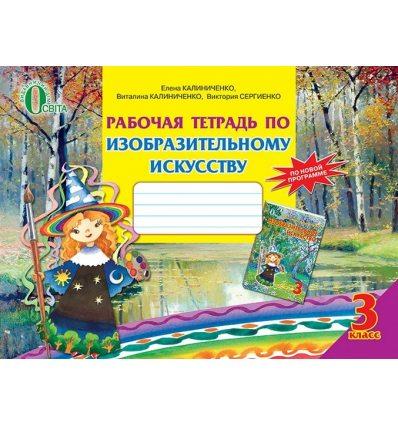 Рабочая тетрадь Изобразительное искусство 3 класс Калиниченко Е.В.
