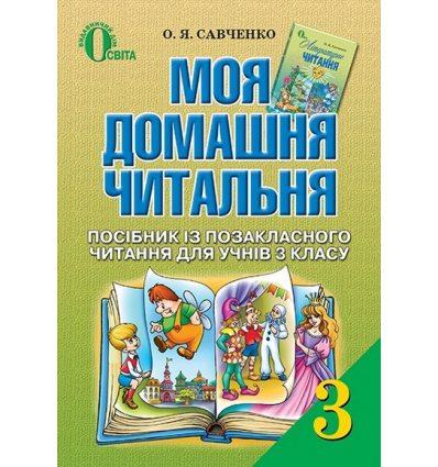 Посібник Моя домашня читальня 3 клас Савченко. О. Я.