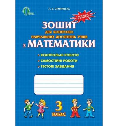 Зошит з контролю знань Математика 3 клас Оляницька Л.В.