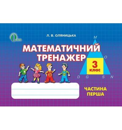 Математичний тренажер 3 клас Ч.1 Оляницька Л. В.