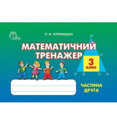 Математичний тренажер 3 клас Ч.2 Оляницька Л. В.