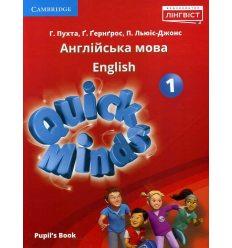 НУШ Англійська мова Pupil's book 1 клас Quick minds авт. Пухта вид. Лінгвіст