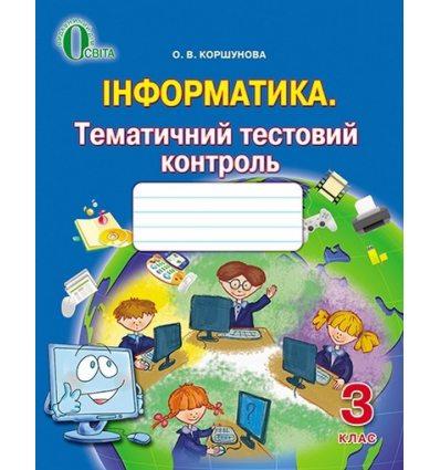 Тестовий контроль Інформатика 3 клас Коршунова О. В.