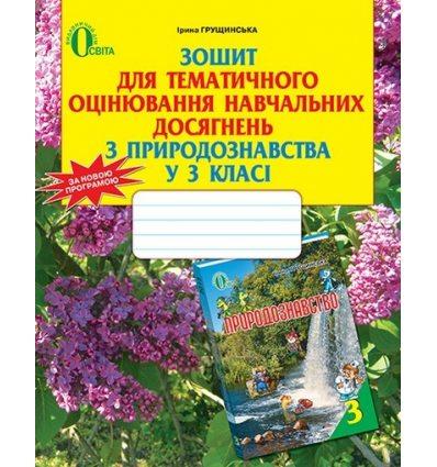 Зошит для тематичного оцінювання Природознавства 3 клас Грущинська І.В.