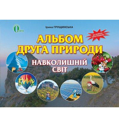Альбом друга природи Навколишній світ 3 клас Грущинська І. В.