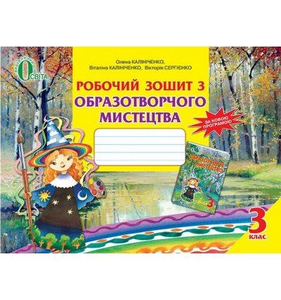 Робочий зошит-альбом Образотворче мистецтво 3 клас Калініченко О.В.
