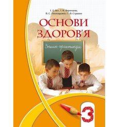 Зошит-практикум Основи здоров'я 3 клас Бех І. Д.