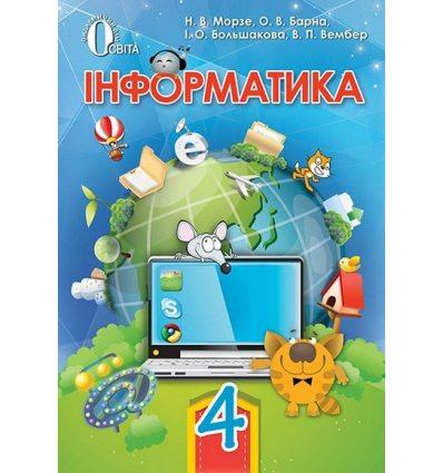 Підручник Інформатика 4 клас Морзе Н. В.