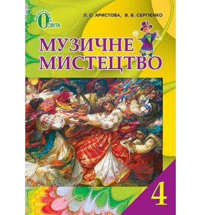 Підручник Музичне мистецтво 4 клас Аристова Л.С.