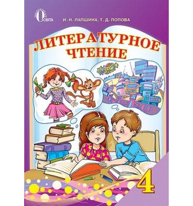 Учебник Литературное чтение 4 класс Лапшина И. Н.