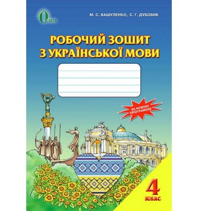 Робочий зошит Українська мова 4 клас Вашуленко М. С.