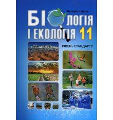 Біологія і екологія 11 клас (рівень стандарт) підручник авт. Соболь изд. Абетка