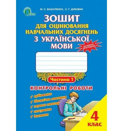 Зошит для оцінювання Українська мова 4 клас Вашуленко М. С.