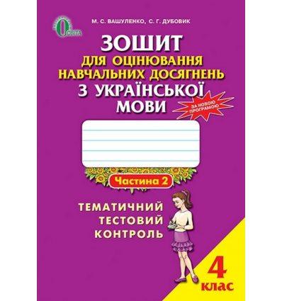 Зошит для оцінювання Українська мова 4 клас Ч. 2 Вашуленко М. С.