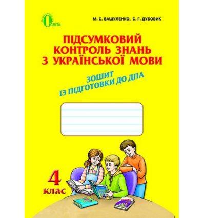 Підсумковий контроль Українська мова 4 клас Вашуленко М. С.